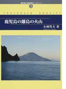 鹿児島の離島の火山 (鹿児島大学島嶼研ブックレット)