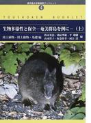 生物多様性と保全−奄美群島を例に− 上 陸上植物・陸上動物・基礎編 (鹿児島大学島嶼研ブックレット)
