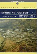 生物多様性と保全−奄美群島を例に− 下 水圏・人と自然編 (鹿児島大学島嶼研ブックレット)