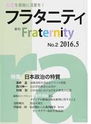 フラタニティ 友愛を基軸に活憲を! 2(2016.5) 特集:日本政治の特質