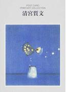 清宮質文 ポストカード