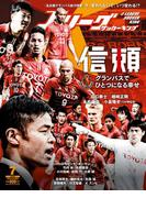 Jリーグサッカーキング2016年7月号(Jリーグサッカーキング)
