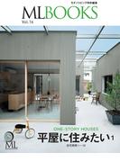 ML BOOKSシリーズ 16 平屋に住みたい1(ML BOOKSシリーズ)