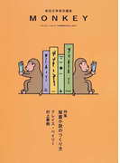 MONKEY vol.9(2016SUMMER/FALL) 特集短篇小説のつくり方