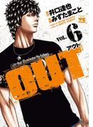 【6-10セット】OUT(ヤングチャンピオン・コミックス)