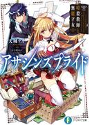 【全1-5セット】アサシンズプライド(富士見ファンタジア文庫)
