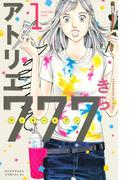 【全1-4セット】アトリエ777