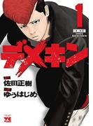 【全1-16セット】デメキン(ヤングチャンピオン・コミックス)