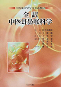全訳中医耳鼻喉科学 (中医薬大学全国共通教材)