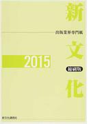 新文化縮刷版 出版業界専門紙 2015 第3062号〜3109号