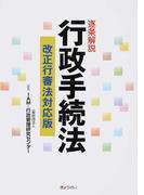 逐条解説行政手続法 改正行審法対応版