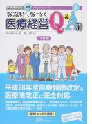 なるほど、なっとく医療経営Q&A50 3訂版 (医療経営士実践テキストシリーズ)