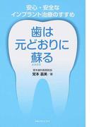 歯は元どおりに蘇る 安心・安全なインプラント治療のすすめ
