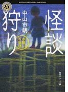 怪談狩り 市朗百物語 1 (角川ホラー文庫)(角川ホラー文庫)