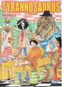 ONE PIECE 尾田栄一郎画集 COLOR WALK 7 TYRANNOSAURUS (愛蔵版コミックス)(愛蔵版コミックス)