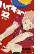 ハイキュー!! 22 陸vs空 (ジャンプコミックス)(ジャンプコミックス)
