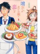 鳴沢くんはおいしい顔に恋してる(ゼノンコミックス) 3巻セット