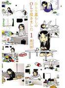 ひとり暮らしのOLを描きました(ゼノンコミックス) 4巻セット