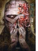 「極」怖い話 遺託(竹書房文庫)