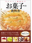 【期間限定価格】イチバン親切なお菓子の教科書 特別セレクト版