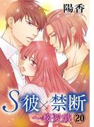S彼×禁断~桜愛戯 20巻(いけない愛恋)