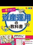 カラー版 一番やさしい資産運用の教科書