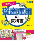 【期間限定価格】カラー版 一番やさしい資産運用の教科書