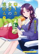ローカル女子の遠吠え【電子限定版】 1巻(まんがタイムコミックス)