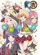 あんハピ♪アンソロジーコミック 吉(まんがタイムKRコミックス)