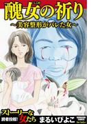 醜女の祈り~美容整形がバレた女~(1)(ストーリーな女たち)