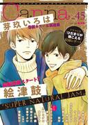 オリジナルボーイズラブアンソロジーCanna Vol.45(Canna Comics(カンナコミックス))
