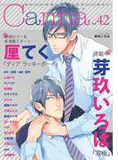 オリジナルボーイズラブアンソロジーCanna Vol.42(Canna Comics(カンナコミックス))