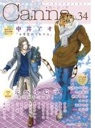 オリジナルボーイズラブアンソロジーCanna Vol.34(Canna Comics(カンナコミックス))