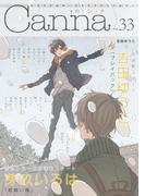 オリジナルボーイズラブアンソロジーCanna Vol.33(Canna Comics(カンナコミックス))