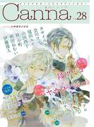 オリジナルボーイズラブアンソロジーCanna Vol.28(Canna Comics(カンナコミックス))