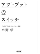 アウトプットのスイッチ(朝日文庫)