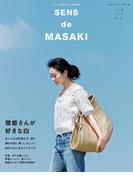 【期間限定価格】SENS de MASAKI vol.4(集英社女性誌eBOOKS)
