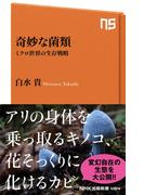 奇妙な菌類 ミクロ世界の生存戦略(NHK出版新書)