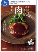 【期間限定価格】いちばんおいしい肉おかず(NHK「きょうの料理ビギナーズ」ABCブック)