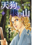 天狗の棲む山(21)(ぶんか社コミックス)