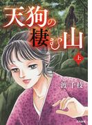 天狗の棲む山(1)(ぶんか社コミックス)
