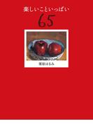 楽しいこといっぱい65(扶桑社BOOKS)
