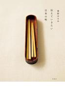 伝えていきたい日本の味(扶桑社BOOKS)