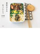 栗原はるみ おべんとう100(扶桑社BOOKS)