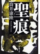 聖痕(新潮文庫)(新潮文庫)