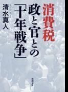 消費税 政と官との「十年戦争」(新潮文庫)(新潮文庫)