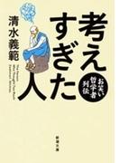 考えすぎた人―お笑い哲学者列伝―(新潮文庫)(新潮文庫)