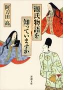 源氏物語を知っていますか(新潮文庫)(新潮文庫)