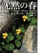 沈黙の春(新潮文庫)(新潮文庫)