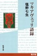 マキアヴェッリ語録(新潮文庫)(新潮文庫)